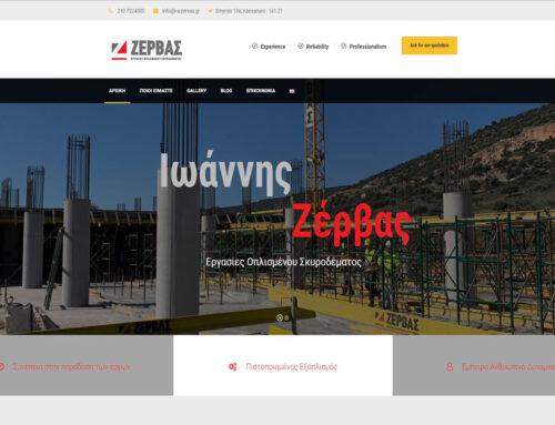 Το νέο website της εταιρίας Ι. Α. ΖΕΡΒΑΣ είναι Live !