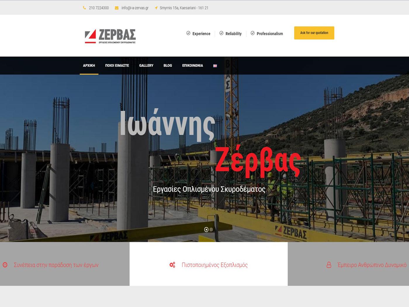 ioannis zervas website